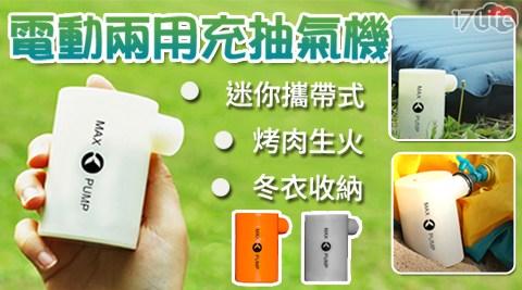 隨身攜帶電動充抽氣機/電動/充氣機/抽氣機