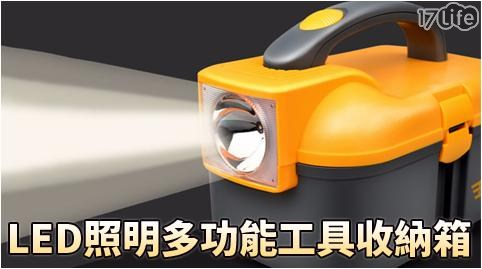 LED照明多功能工具收納箱