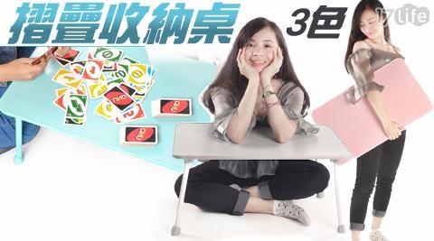 馬卡龍摺疊收納桌/摺疊收納桌/摺疊桌