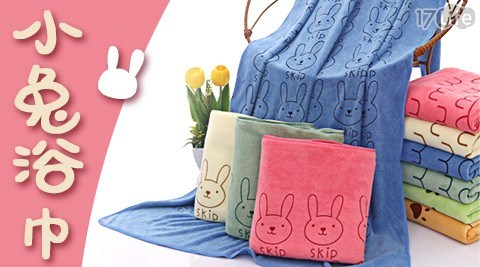 柔膚吸水兔兔大浴巾/大浴巾/浴巾/毛巾/大毛巾/吸水/兔兔