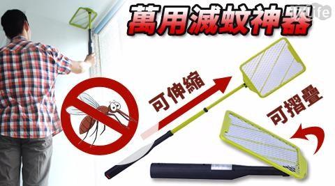 可伸縮滅蚊拍/滅蚊拍/滅蚊/電蚊拍