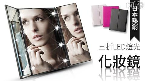 日本熱銷三折LED燈光化妝鏡