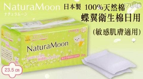 【日本Naturamoon】100%天然棉蝶翼衛生棉日用 (敏感肌膚適