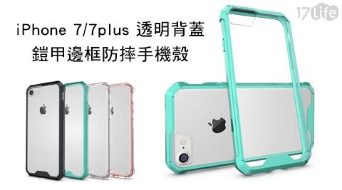 平均每入最低只要99元起(含運)即可購得iPhone 7/7 plus透明背蓋鎧甲邊框防摔手機殼1入/2入/4入/8入,多色任選。