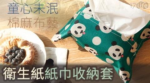 童心未泯棉麻布藝衛生紙紙巾收納套