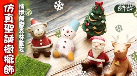 森林動物仿真聖誕樹擺飾/森林/聖誕樹