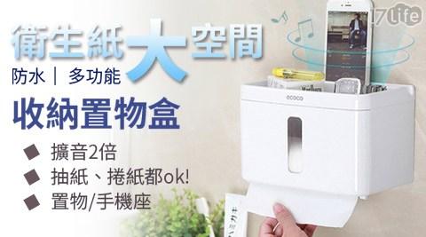 多功能防水大容量衛生紙置物盒