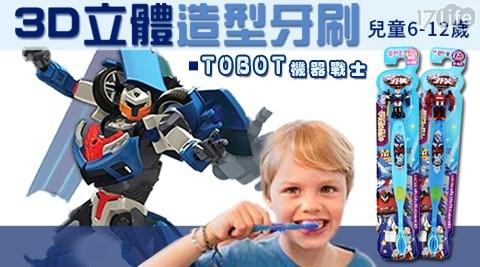 平均最低只要 119 元起 (含運) 即可享有(A)TOBOT機器戰士~3D立體造型牙刷(兒童專用) 1支/組(B)TOBOT機器戰士~3D立體造型牙刷(兒童專用) 3支/組(C)TOBOT機器戰士~3D立體造型牙刷(兒童專用) 6支/組(D)TOBOT機器戰士~3D立體造型牙刷(兒童專用) 9支/組(E)TOBOT機器戰士~3D立體造型牙刷(兒童專用) 12支/組