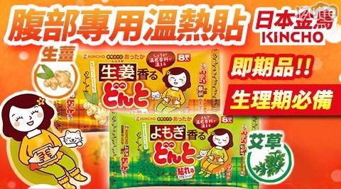 日本金鳥KINCHO腹部專用溫熱貼/日本金鳥/暖暖包/暖宮貼