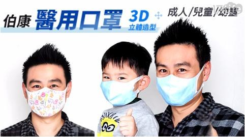 3D立體口罩/口罩/立體口罩