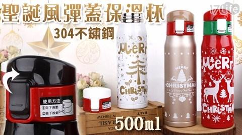 聖誕風不銹鋼彈蓋保溫杯/保溫杯/彈蓋/不銹鋼/聖誕/耶誕/禮物/杯/保溫
