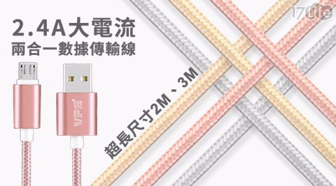 只要 99 元 (含運) 即可享有原價 399 元 (買一送一)超長2.4A大電流數據傳輸線