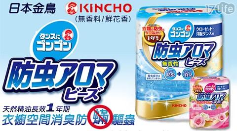 日本金鳥KINCHO-天然精油長效1年期衣櫥空間消臭防?驅蟲盒