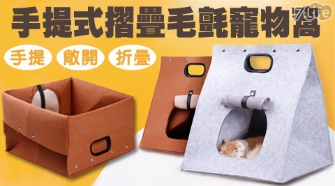 毛氈寵物包