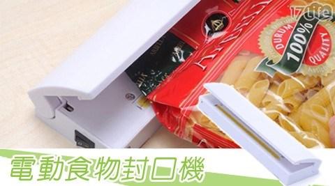 電動食物封口機/封口機/封口/密封
