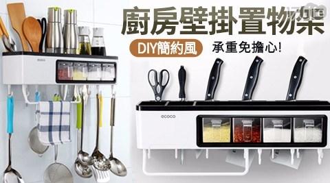 (買一入送一入)DIY簡約風廚房壁掛置物架