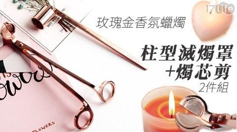 玫瑰金香氛蠟燭組(蠟燭剪+圓柱型滅燭罩)/蠟燭組/滅燭罩/蠟燭剪/蠟燭