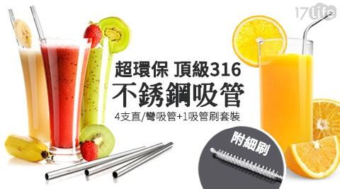 超環保/環保/頂級/316/不銹鋼/吸管