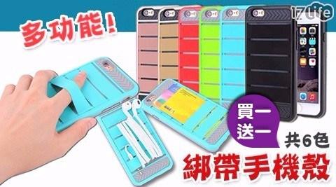 (買一送一)iPhone6/7綁帶插卡多功能收納手機殼