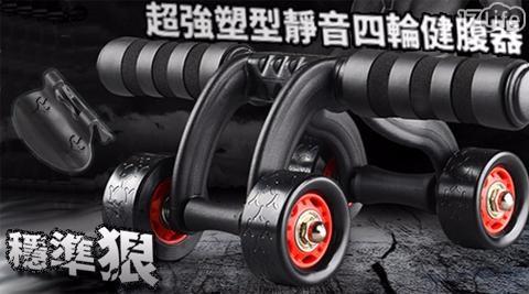 超強塑型靜音四輪健腹器/健腹器