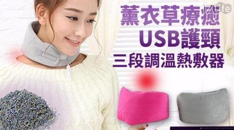 只要 799 元 (含運) 即可享有原價 1,598 元 (買一送一)薰衣草USB三段調溫護頸熱敷器