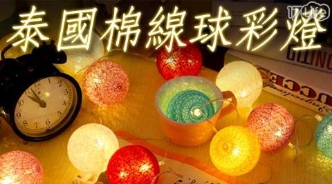 泰國異國風棉線球彩燈/彩燈/泰國/燈/裝飾/布置