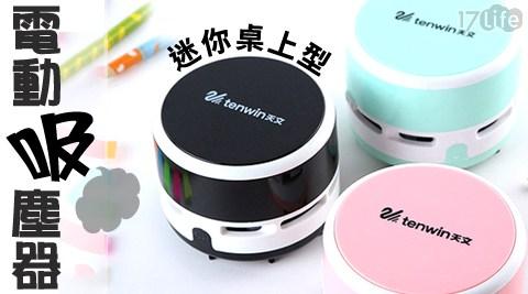 馬卡龍桌上型電動吸塵器