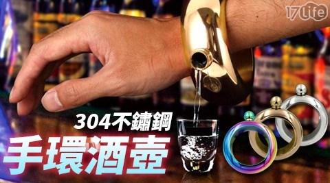 304不鏽鋼手環酒壺