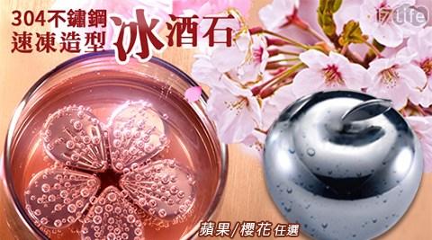 304/不鏽鋼/速凍/造型/冰酒石/冷凍