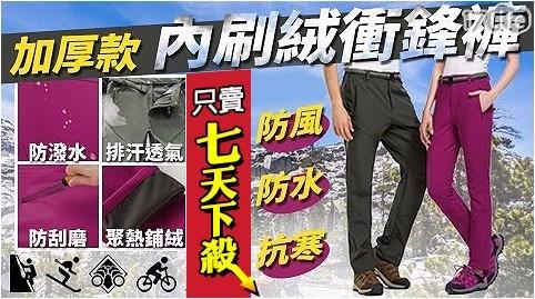 衝鋒褲/保暖褲/加絨褲/休閒褲/褲/長褲