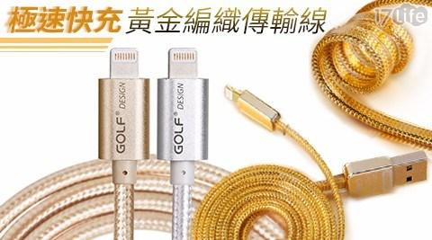 買一送一/手機充電線/充電線/傳輸線/iphone/安卓/micro/usb