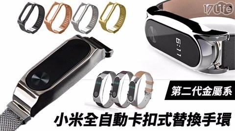第二代金屬系小米全自動卡扣式替換手環