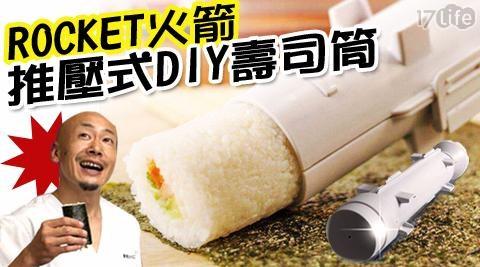 火箭/推壓式/DIY/壽司/壽司筒/點心/野餐