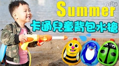 卡通兒童背包水槍/水槍/背包水槍/玩具