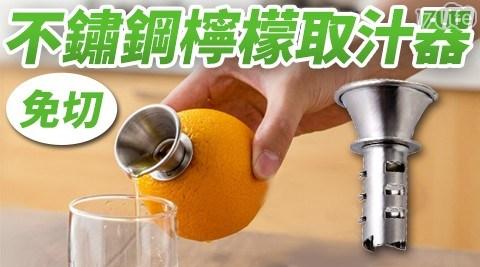 不鏽鋼檸檬取汁器/不鏽鋼/取汁器/304