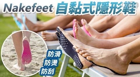 隱形鞋/隱形襪/買一送一/短襪