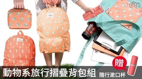旅行動物摺疊背包組/背包/環保袋/側肩包/漱口杯/杯/包/袋/後背包