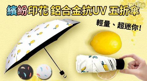 印花五折傘/小清新/傘/雨傘/陽傘
