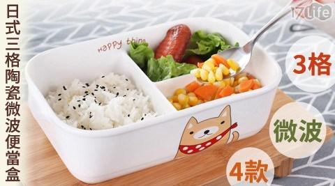 日式三格陶瓷微波便當盒/便當盒/微波/陶瓷/分隔便當盒/環保