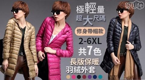 羽絨外套/羽絨/外套/保暖/長版羽絨外套