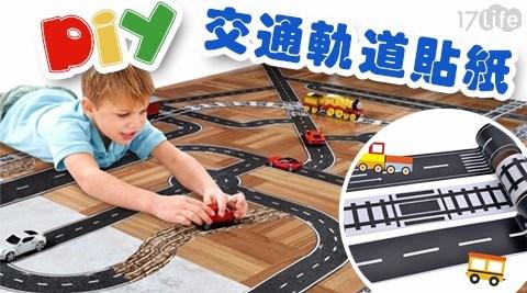 DIY交通軌道貼紙/軌道貼紙/車子/車/玩具/貼紙