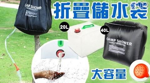 大容量折疊水壺/折疊水壺/折疊/露營/淋浴/儲水/停水
