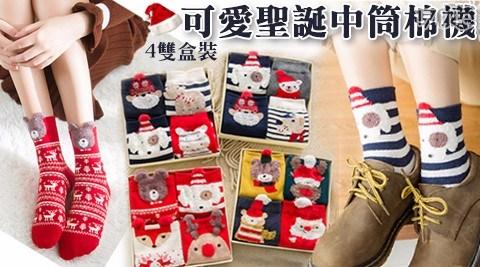 襪子/中筒襪/短襪/耶誕襪/襪