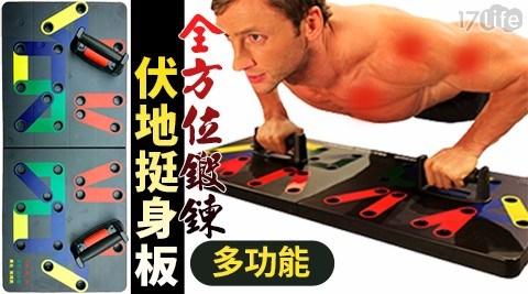 多功能伏地挺身板/伏地挺身/健身/運動/肌肉