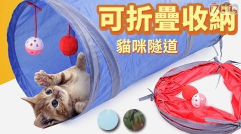 可折疊收納貓咪隧道/貓咪隧道/寵物/貓咪