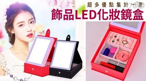LED化妝鏡飾品收納盒/收納盒/LED/化妝鏡/收納/化妝