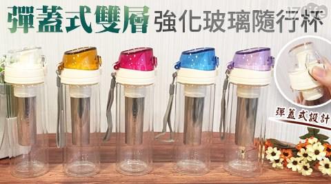 彈蓋式雙層強化玻璃隨行杯