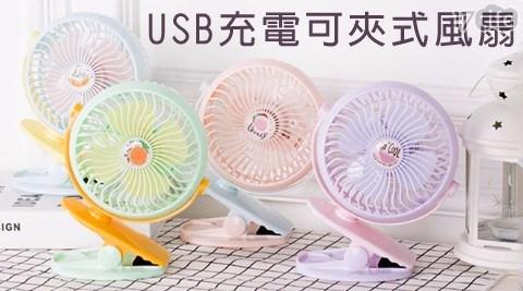 (買一送一)USB充電可夾式風扇/買一送一/可夾式風扇