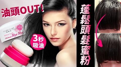 油頭OUT~3秒吸油蓬鬆頭髮蜜粉/蜜粉/頭髮蜜粉