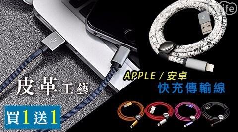 充電線/APPLE/安卓